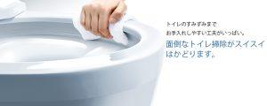 トイレ 清掃性 フチ