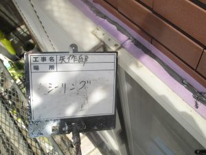 横浜,雨漏り,タイル,カバー屋根
