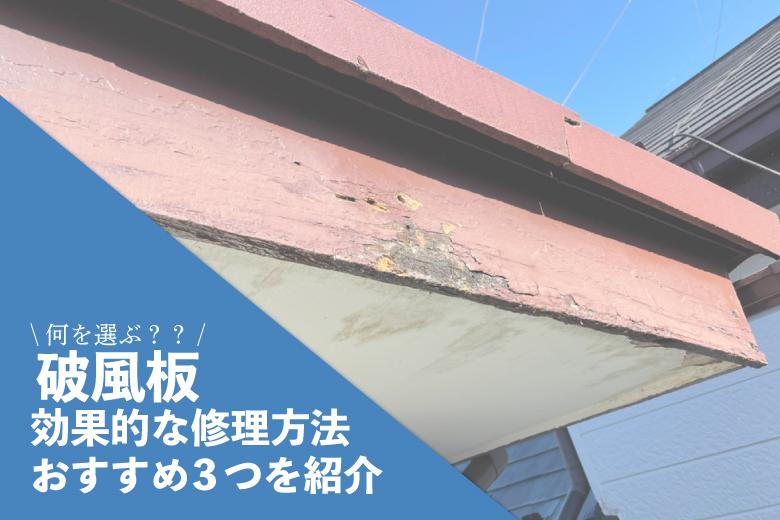 破風板 修理