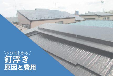 屋根-釘浮き-費用