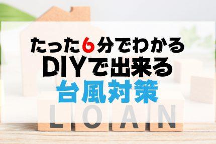 DIY屋根修理