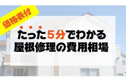 街のリフォームメーカー-HP-サムネ